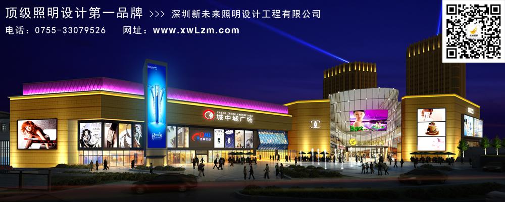重庆商业广场照明设计方案——重庆城中城广场照明方案