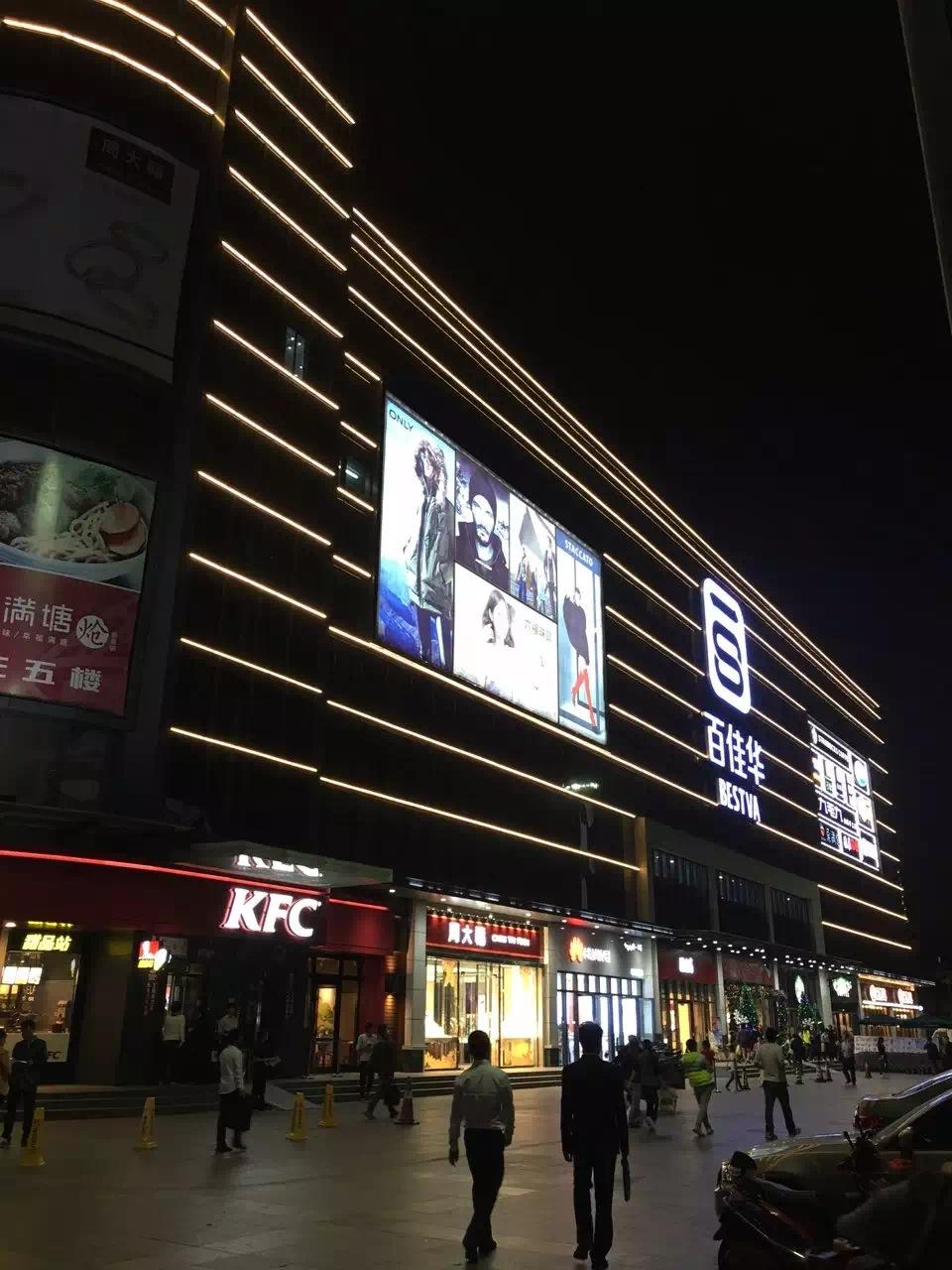 深圳商场灯光工程设计——深圳龙华百佳华商场灯光工程