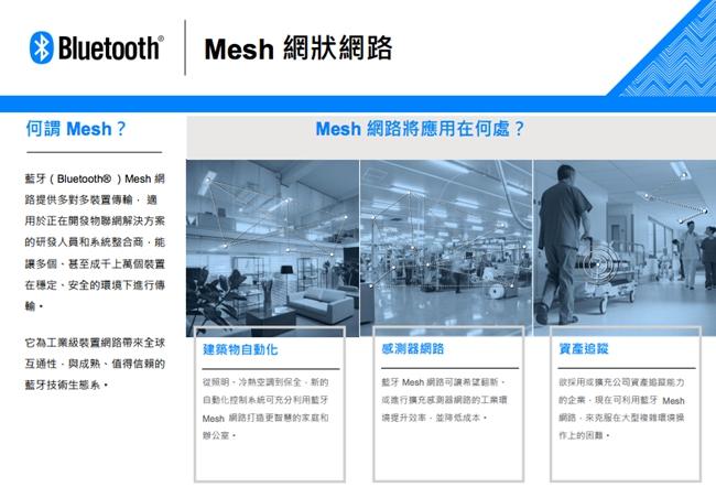 蓝牙技术宣布支援Mesh网状网路,智慧照明平台望更功能化