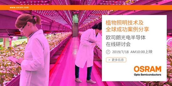 贝博app下载-线上研讨会:欧司朗植物照明技术及全球成功案例分享