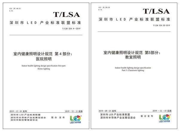 室内健康系列标准在深圳发布,含医院和教室