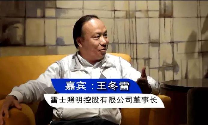 王冬雷:在互联网上重建雷士照明