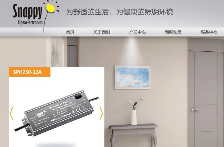 LED驱动企业赛耐比新三板挂牌上市