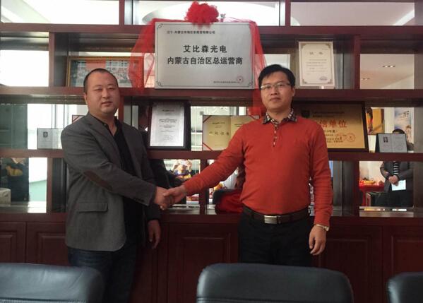 艾比森与内蒙古华海巨彩签订渠道战略合作协议