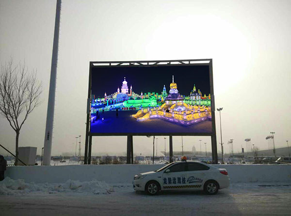 德彩光电P8SMD高清LED显示屏点亮哈尔滨冰雪大世界_zgxwzx.com.cn