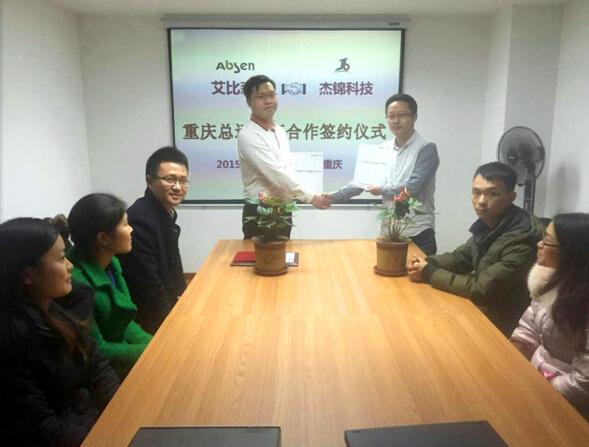 艾比森与重庆杰锦签订渠道战略合作协议