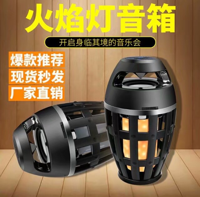 LED火焰音响 迷你 4W节能