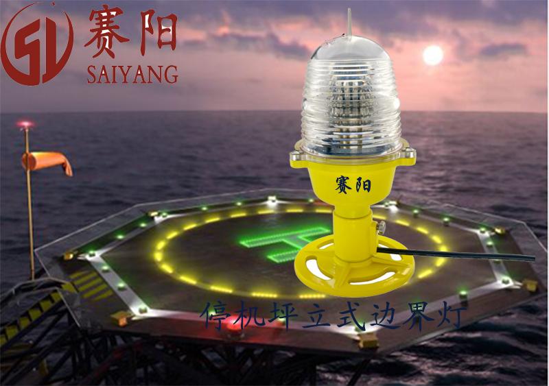 郑州赛阳直升机场进近灯 停机坪灯光 停机坪