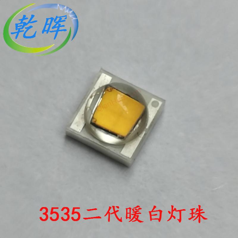 精品 3535二代3W暖白灯珠色温2800-3200K 国产XPE舞台灯植物照明
