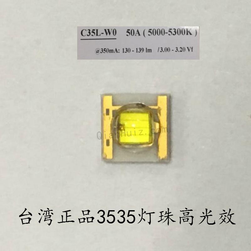 台湾正品3535灯珠5W高光效各色温齐全-手电筒移动照明珠宝照明