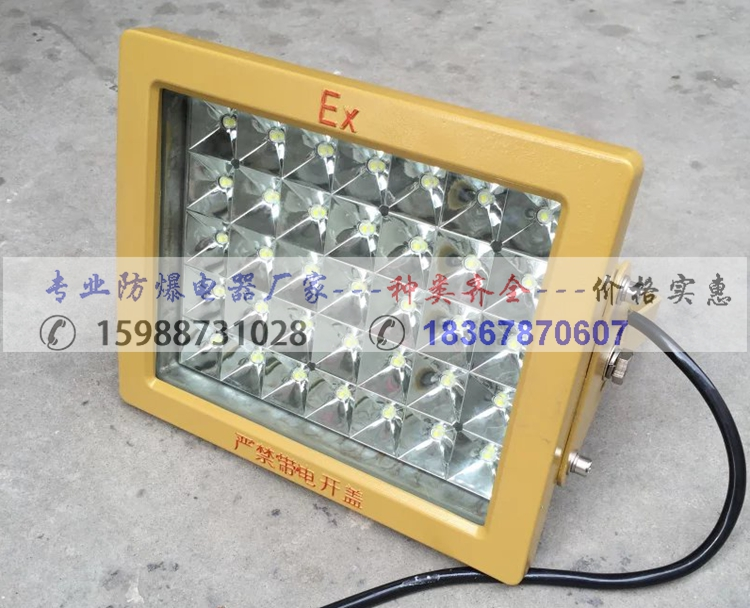LED防爆泛光灯 防爆LED泛光灯 厂家