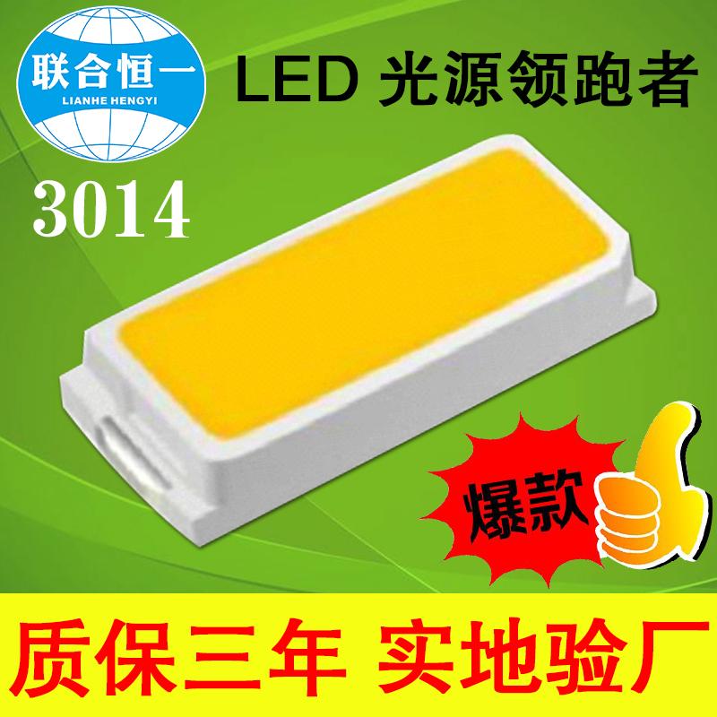 高亮LED灯珠3014白光0.1w 三安芯片