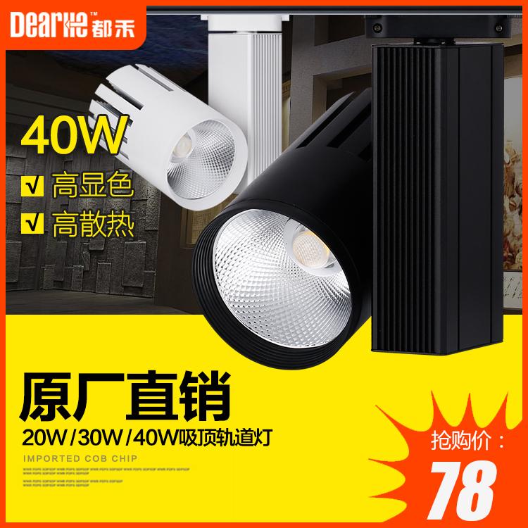 厂家批发40W轨道灯超亮led射灯服装店背景墙COB轨道灯