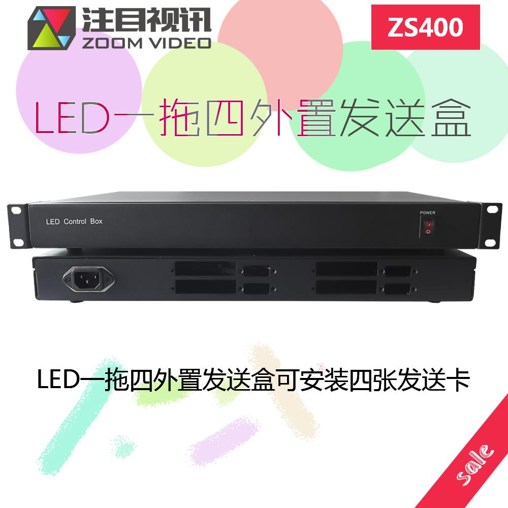 注目视讯 LED一拖四外置发送盒 ZS400