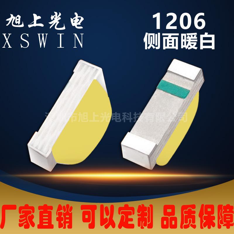 贴片1206侧面白光 1206侧发光 贴片LED灯珠1206暖白光