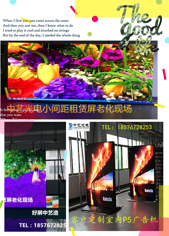 深圳市中艺光电显示屏