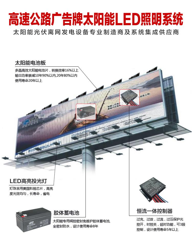 太阳能LED照明系统大型户外广告光伏照明供电系统