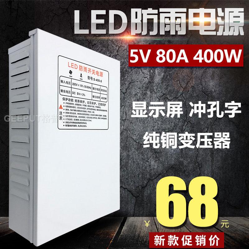 80A 400W广告招牌发光字LED显示屏稳压器