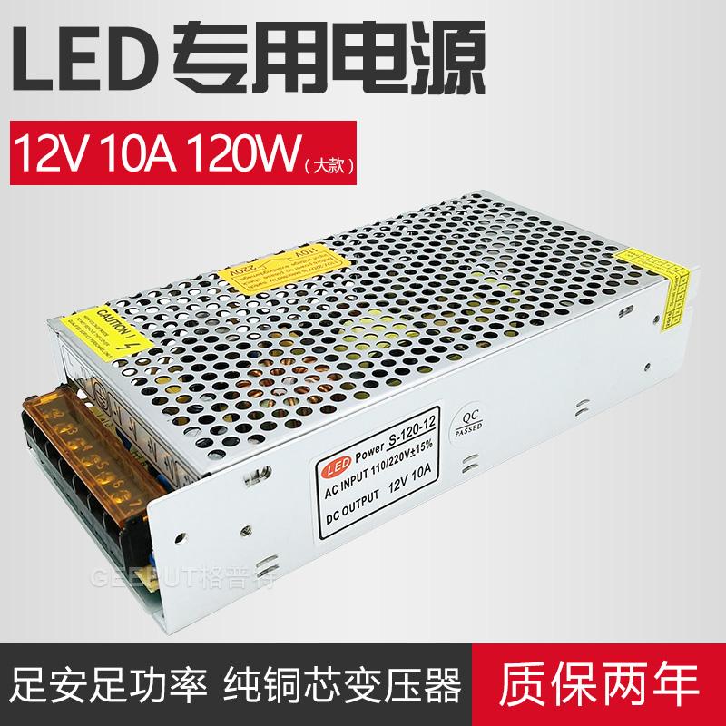 LED开关电源12V10A 120W灯带灯条灯箱电源变压器