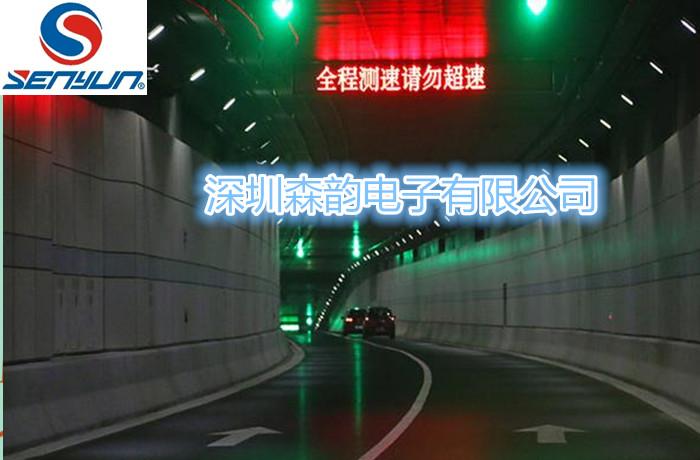 森韵隧道双基色情报板
