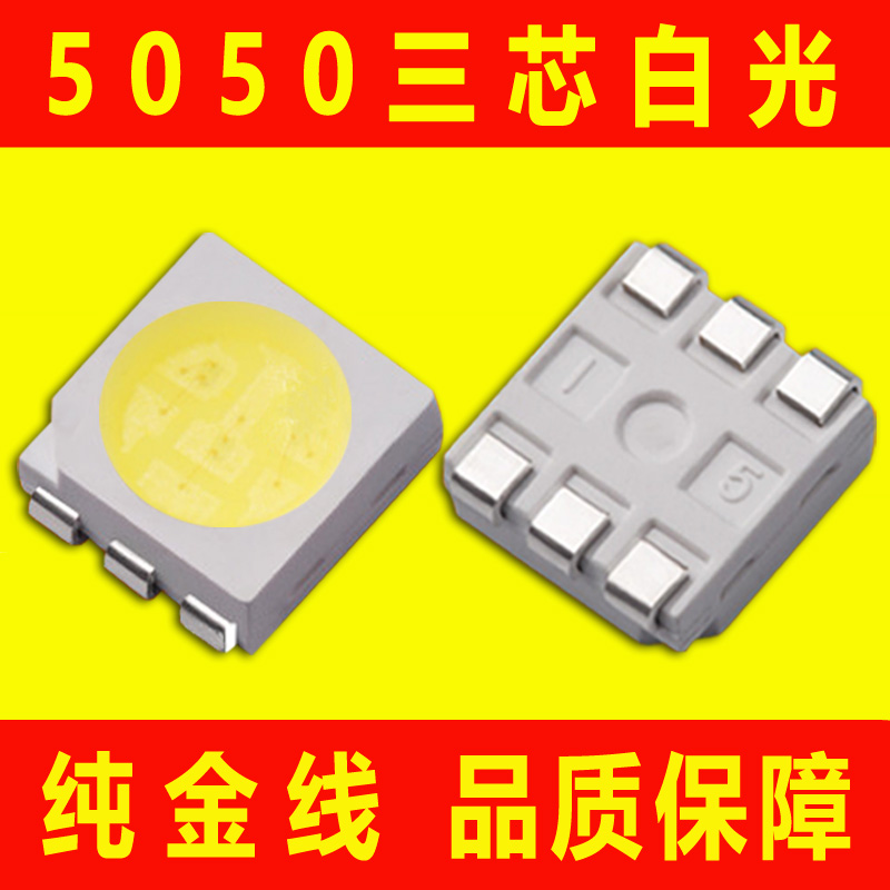 5050三芯白光