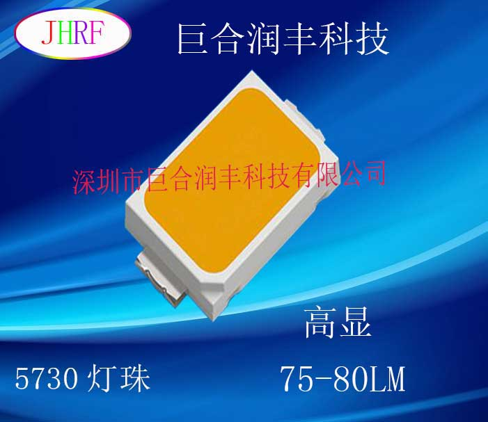 厂家供应5730灯珠0.5w高亮5730贴片灯珠