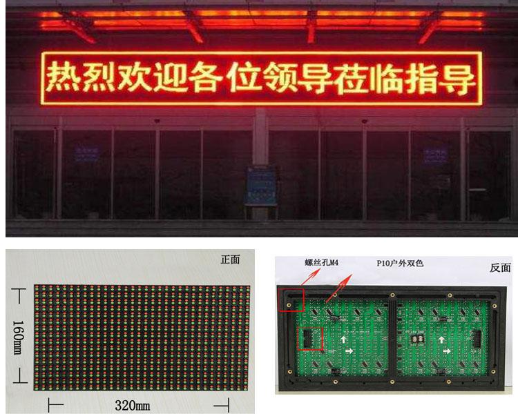 P10户外双色单元板 led模组 led显示屏