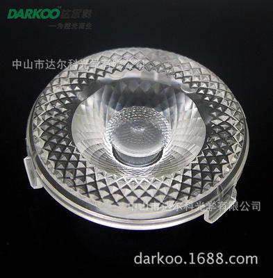 供应LED灯具透镜 直径45MM 带卡扣 角度20 单颗COB透镜