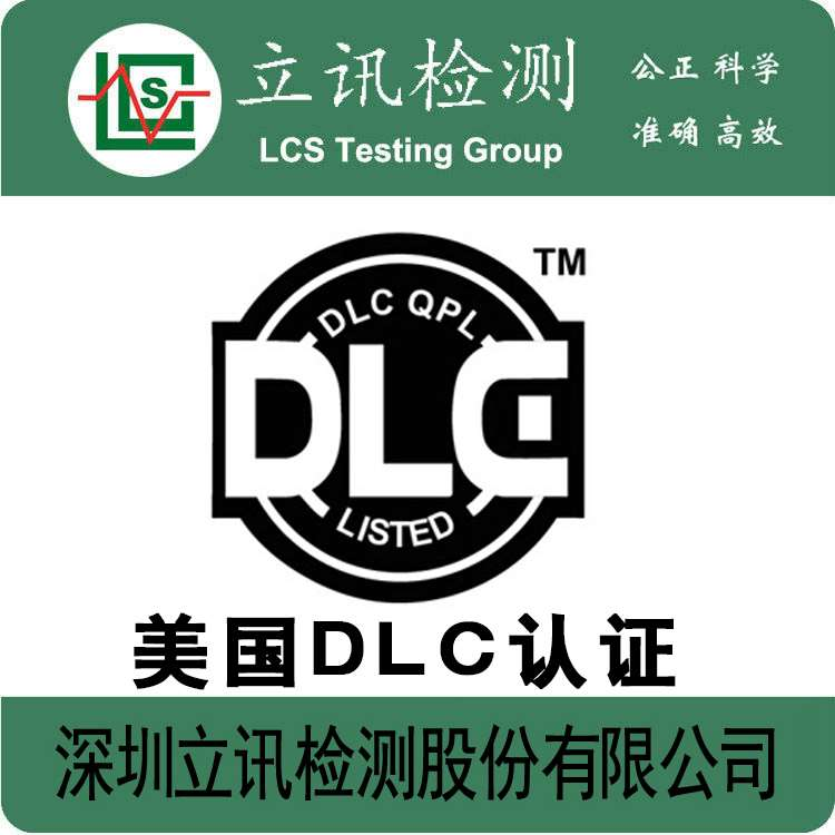 LED工矿灯能申请DLC认证吗?