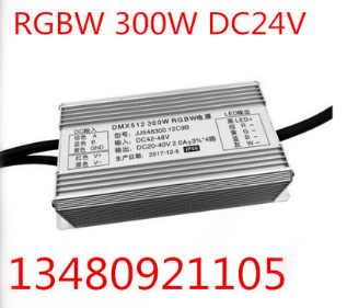 300W RGBW 四通道低压恒流电源