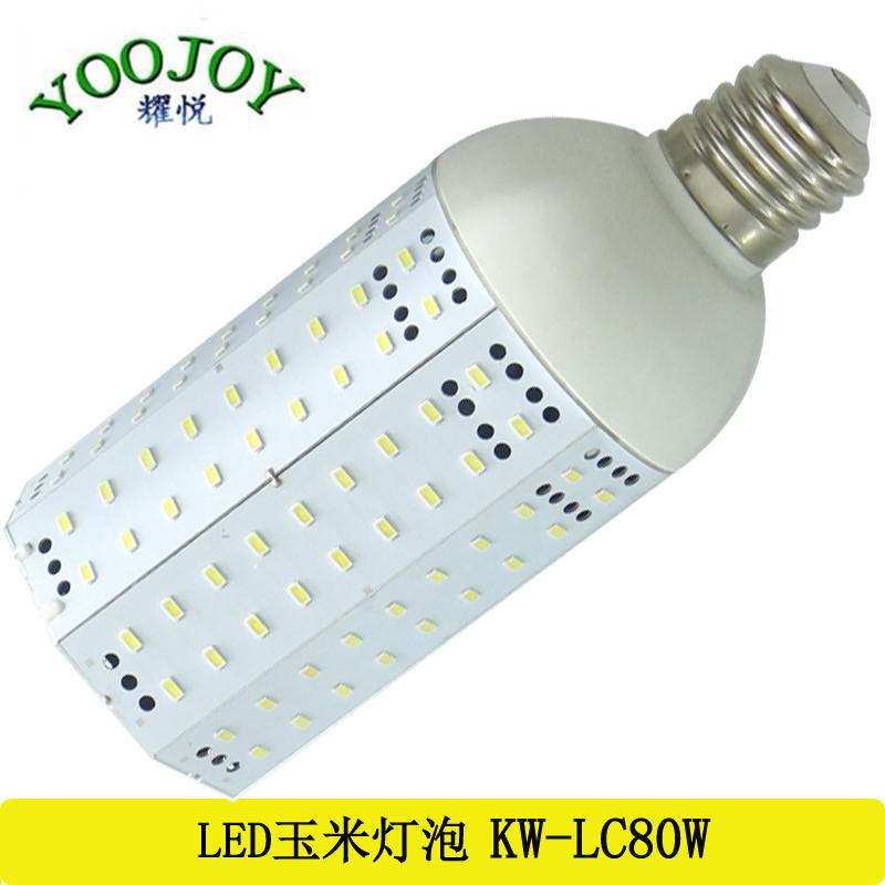 led玉米灯80W