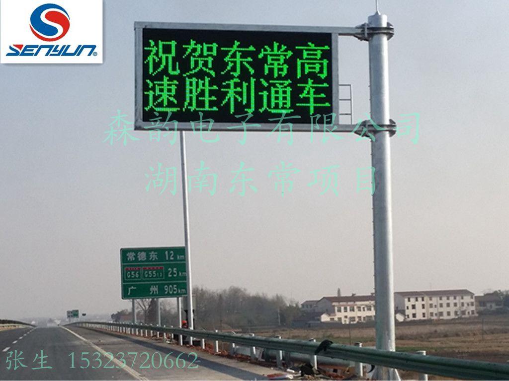 湖南东常高速悬臂情报板产品