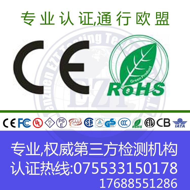 电子电器产品CE认证办理,CE认证检测机构