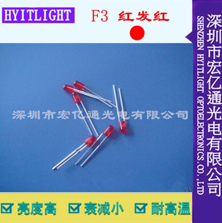 F3红发红短脚 3MM红光 红灯 红色LED灯珠