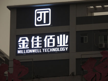 深圳楼顶led发光字招牌,丰韬广告设计制作安装