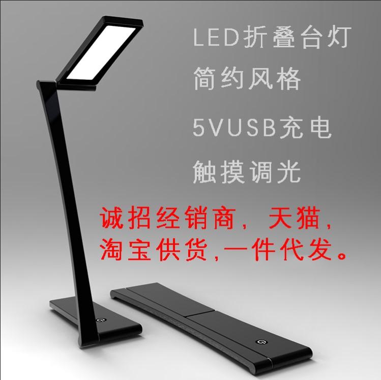 爆款 LED折叠台灯  诚招经销商