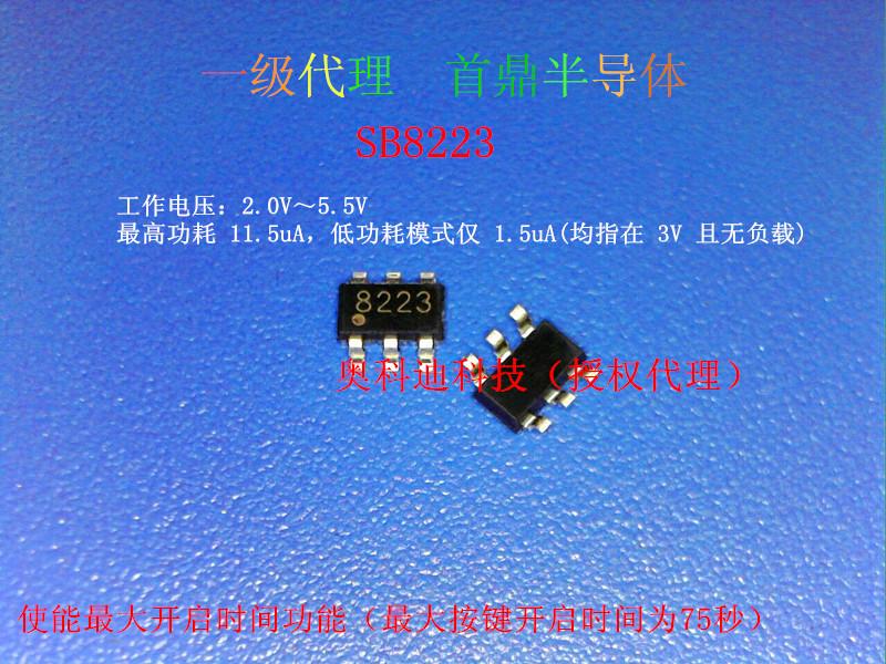 首鼎 SB8223 工作电压 2.0V~5.5V 单按键触摸开关IC