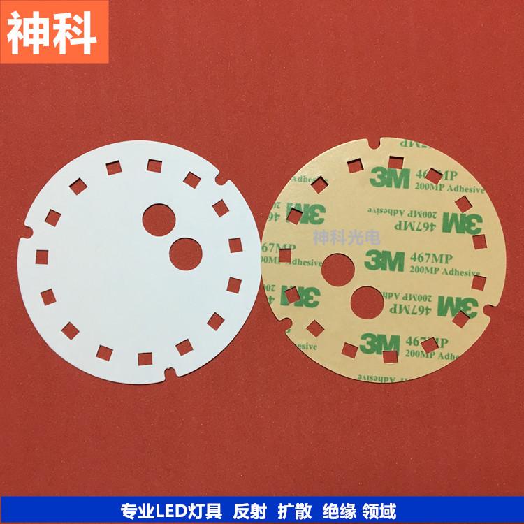 筒灯背胶反光片   3M双面胶反光纸  0.1   0.225   0.188  0.3
