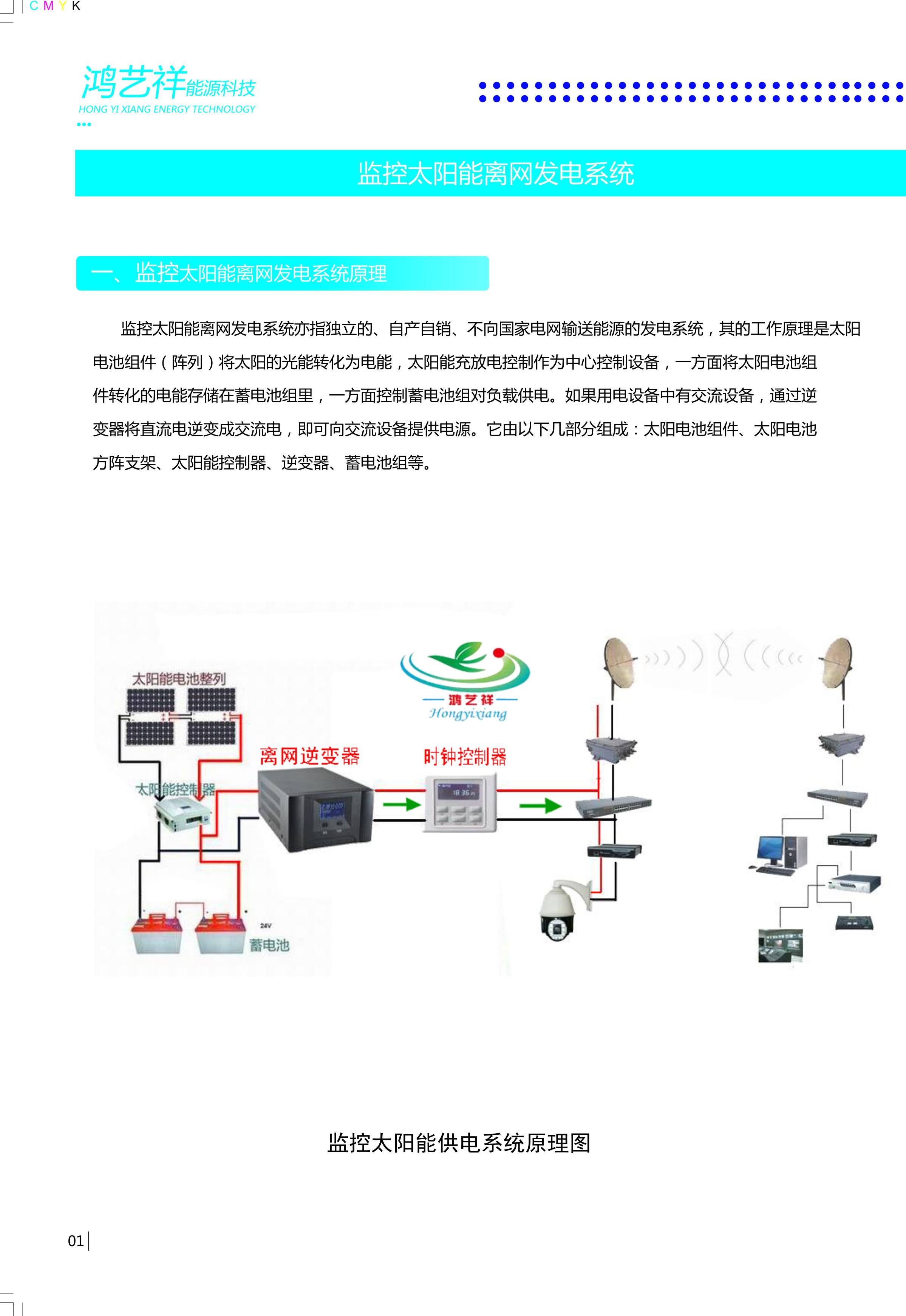 内蒙古监控太阳能供电系统