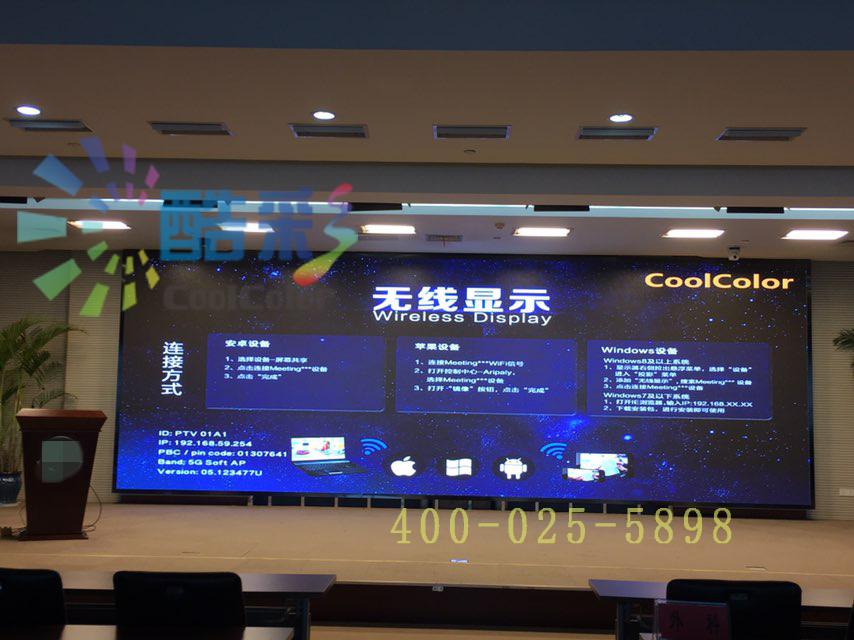 南京酷彩三甲医院P2.5室内小间距LED 显示大屏