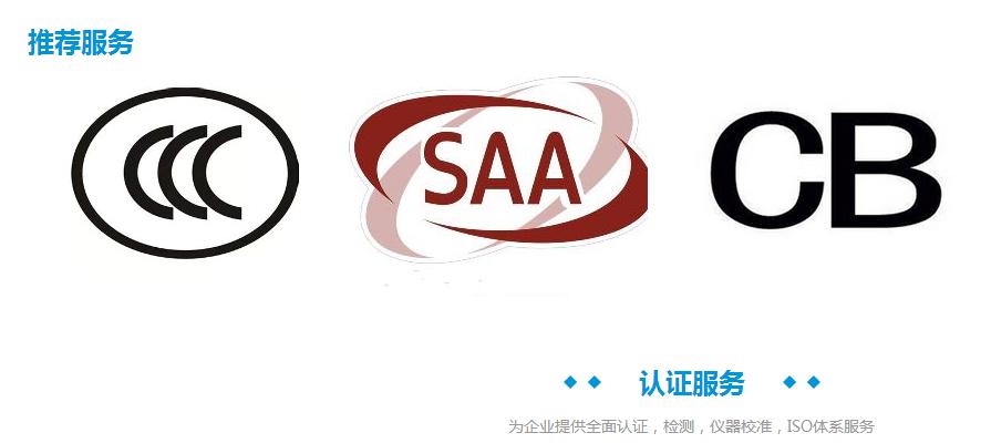 灯串申请澳大利亚新西兰SAA认证标准