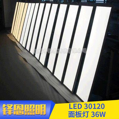 30120高导热航空铝材36W超薄LED面板灯