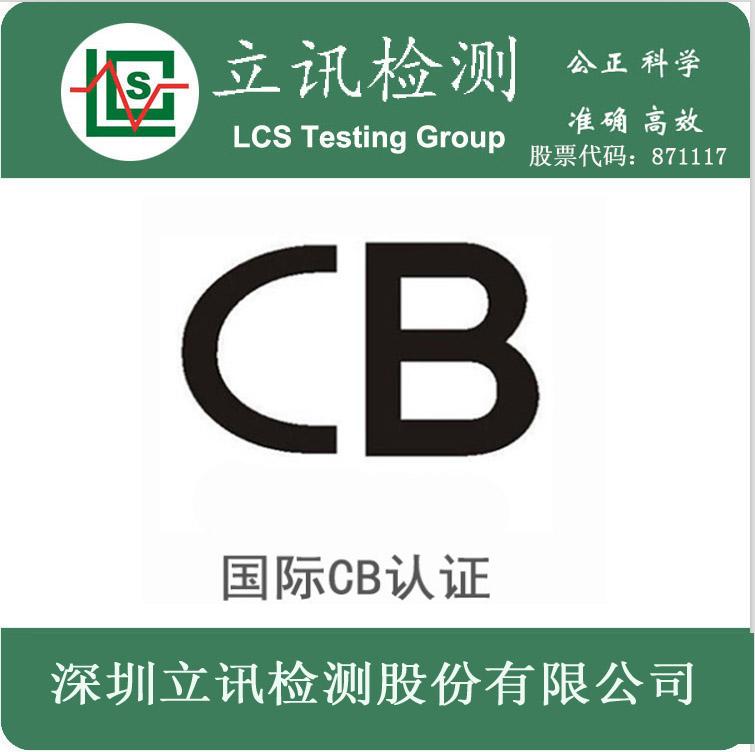 LED路灯CB认证,路灯国际IECEE-CB测试标准是什么