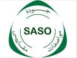 LED泛光灯怎么申请沙特SASO认证