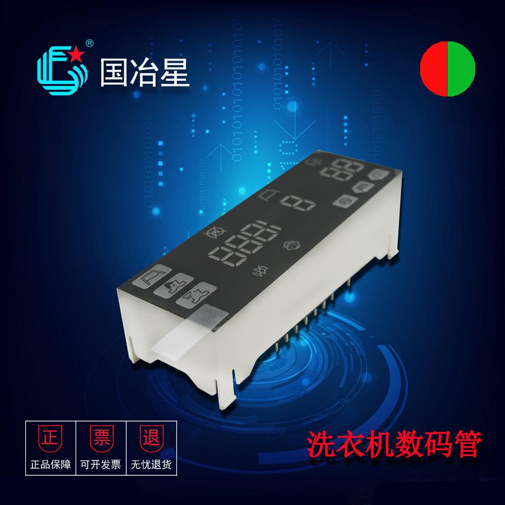 led数码管 蓝光数码管 热水器数码管 厂家包邮