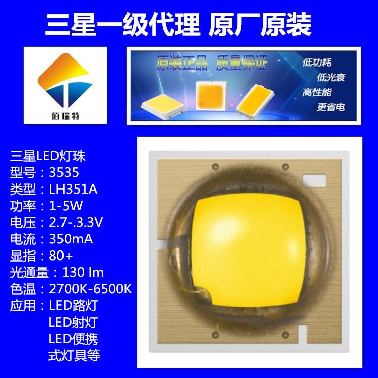三星3535灯珠1-5W通用大功率LED贴片