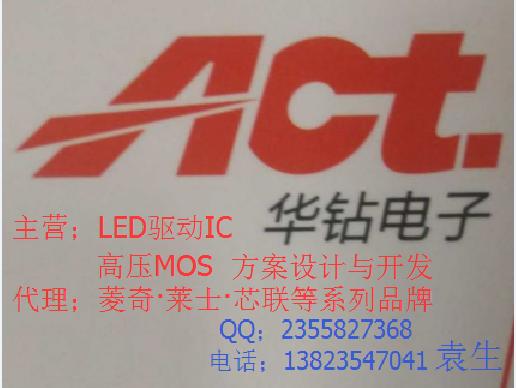 LZC8120/LZC811C隔离高PF 大功率LED驱动IC