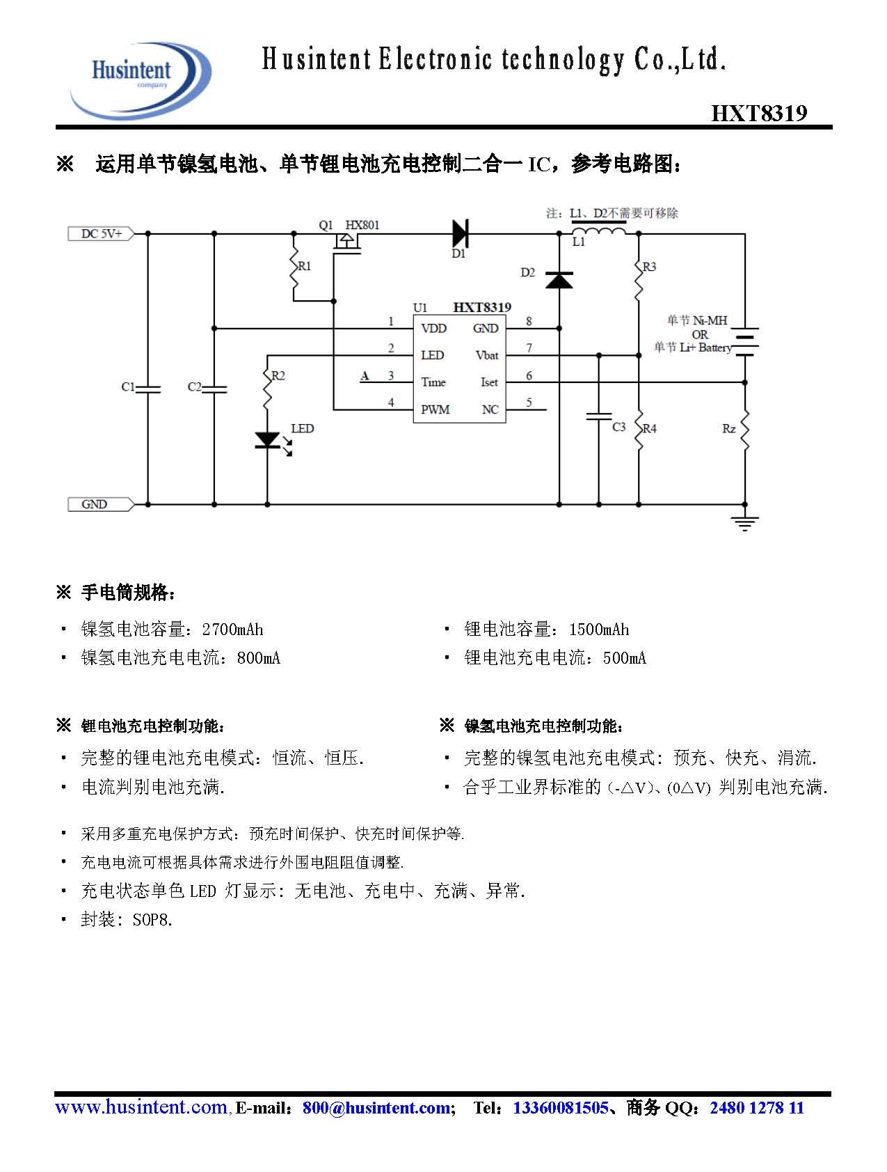 单节镍氢电池、单节锂电池充电管理二合一芯片(图)