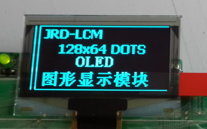 1.5寸OLED显示屏12864C