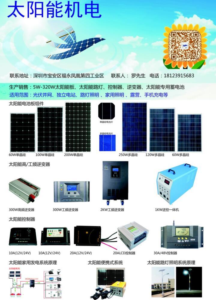 太阳能广告牌发电系统照明